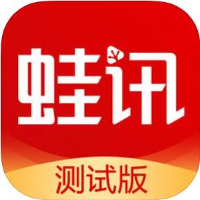 蛙讯 V1.1 苹果版