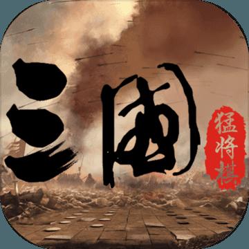 三国:猛将自走棋 V1.0 安卓版