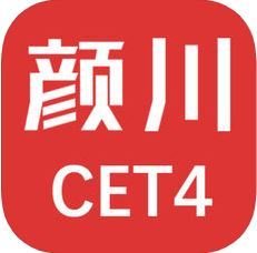 颜川英语四级 V1.0 安卓版