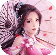 蜀山剑传 V1.0 苹果版