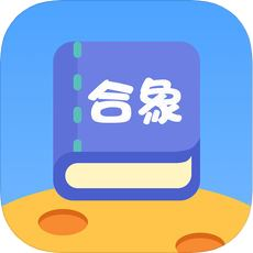 合象阅读 V1.3 苹果版