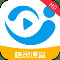 格灵课堂 V1.1.8 安卓版