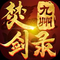 九州焚剑录 V1.1 安卓版