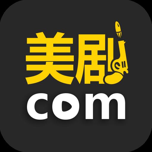 美剧控 V1.7.7 PC版