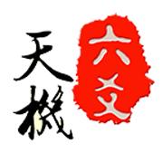 天机六爻排盘 V14.0.0 安卓版