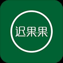 迟果果 V1.0.10 安卓版