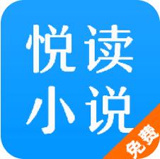 悦读免费小说阁 V1.1 安卓版