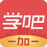 学吧一加一app下载 学吧一加一安卓版下载V1.1.9