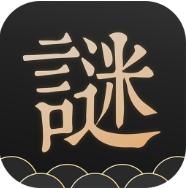 谜案馆 V1.0 安卓版