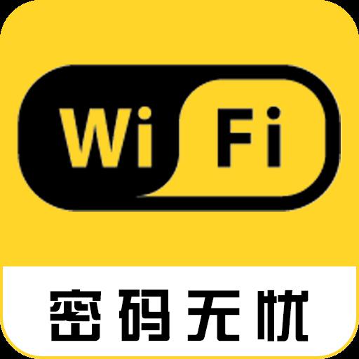 WiFi密码神器 V1.3.0 破解版