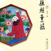 苏州童谣 V2.41.013 安卓版