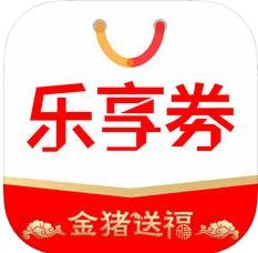 乐享券 V1.1.41 苹果版