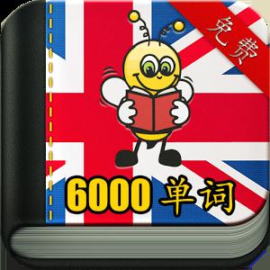 学习英语6000+ V5.6.5 安卓版