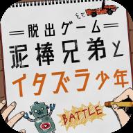 逃脱游戏:小偷兄弟和恶作剧少年 V1.0.0 安卓版