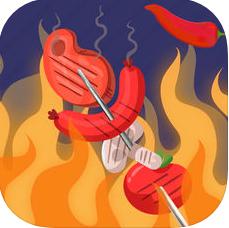 烧烤大师 V1.0 安卓版