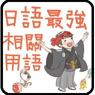 日语最强相关用语 V10.8 破解版