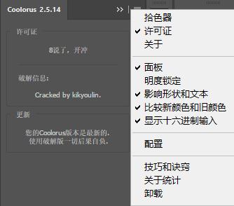 Coolorus插件汉化破解版