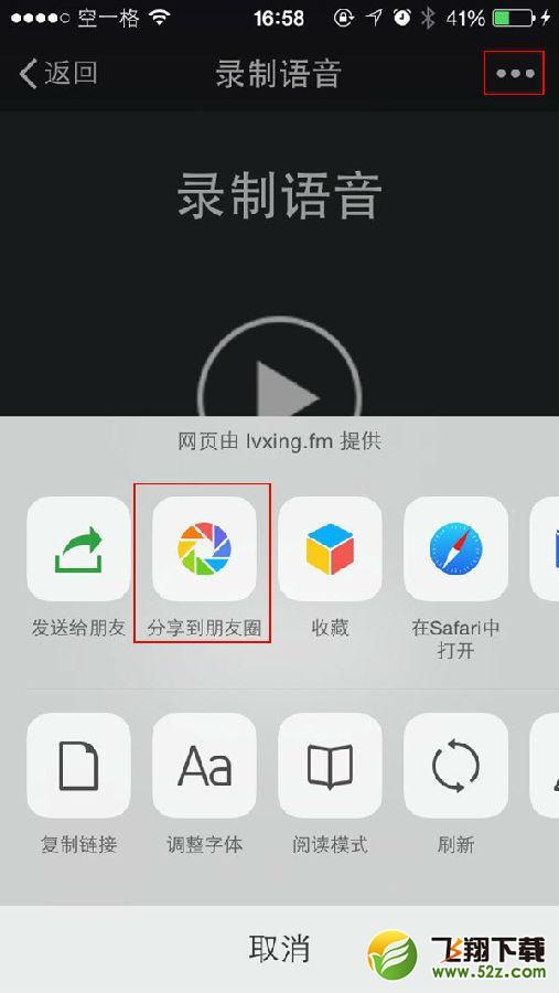 苹果iphone微信朋友圈发语音方法教程_52z.com