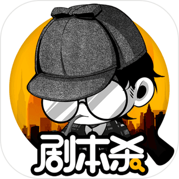 剧本杀 V1.6.4 苹果版