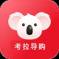 考拉导购 V1.1.2 安卓版