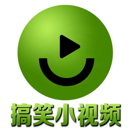 搞笑小视频 V1.0.1 安卓版