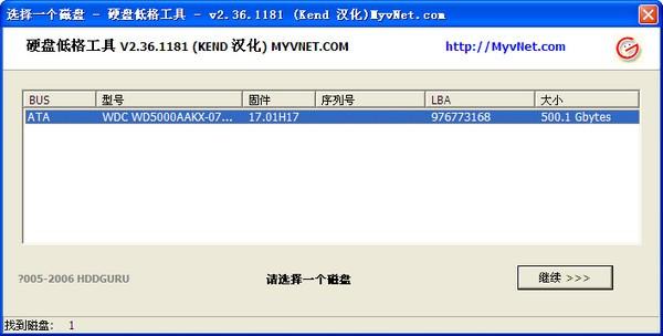 lforma硬盘低格工具V2.36.1181 汉化绿色版_52z.com