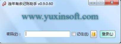 连年有余记账助手V1.2.7.245 免费版_52z.com