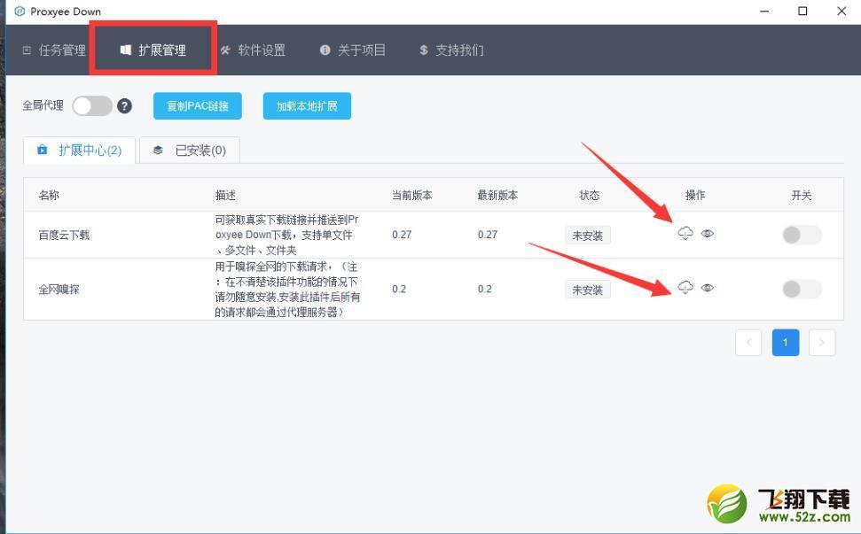 Proxyee down安装使用教程_52z.com