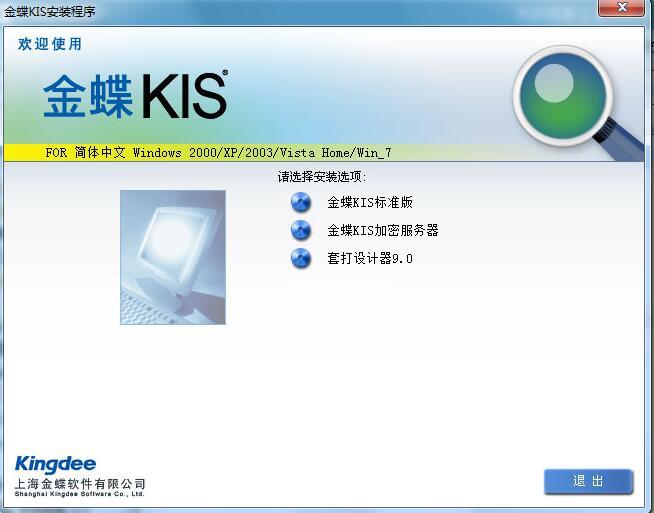 金蝶财务软件 V7.0 破解版