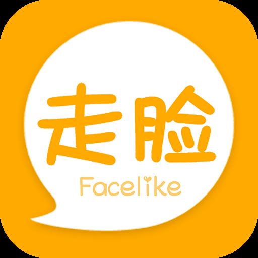 Facelike走脸 V3.0.6 安卓版