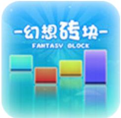 幻想砖块 V1.0 ios版