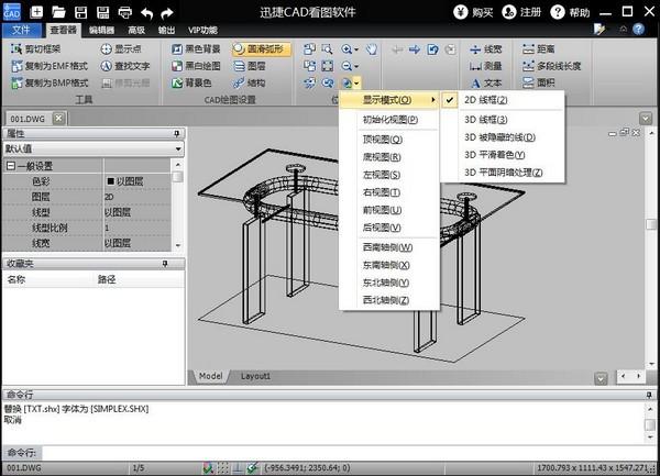 迅捷CAD看图软件V2.3.0.3 官方版_52z.com