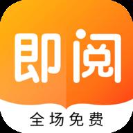 即阅免费小说 V1.3.0 安卓版