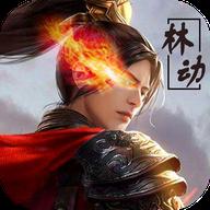 乾坤奇谭 V1.8 安卓版