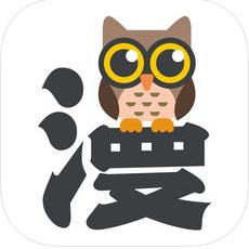 咕咕漫画 V1.0 苹果版