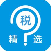 税问精选 V4.1.4 iPhone版