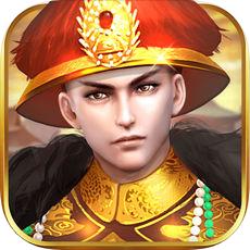 穿越古代做皇帝 V1.0 苹果版