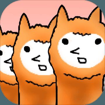 兄贵羊驼 V1.0.15 苹果版