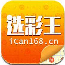 iCan选彩王彩票预测王 V3.86 安卓版