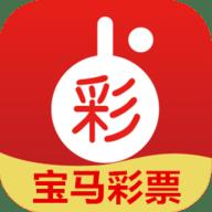 宝马彩票 V1.0 安卓版