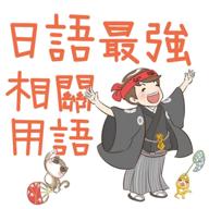 最强日语 V10.8 破解版