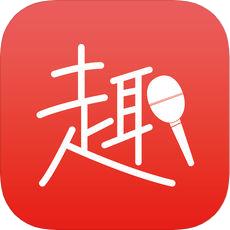 趣唱 V2.1.1 安卓版