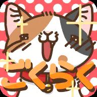 至福喵咪 V1.0.6 安卓版