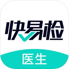快易检 V2.3.9 苹果版