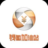 钱包加油站 V1.0.5 安卓版