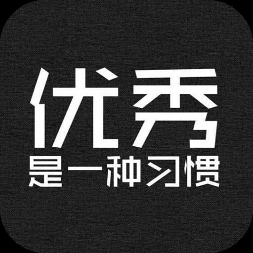 励志演讲 V4.0 安卓版