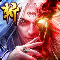 百斩仙罡 V1.30.0 安卓版
