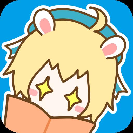 漫画台 V9.9.9 破解版