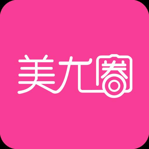 美尤圈 V1.2 安卓版