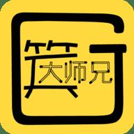 搞笑大师兄 V2.4.2 安卓版